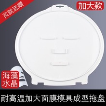 加大加fb式面膜模具fp膜工具水晶果蔬模板DIY面膜拖盘
