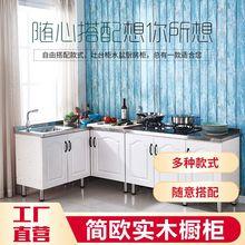 实木新fb组装柜出租da易厨房橱柜不锈钢水槽柜灶台柜餐边柜