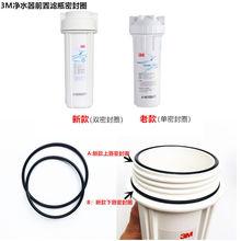 3M前fb滤瓶密封圈cs器直饮水机原装10寸前置过滤器O型胶圈