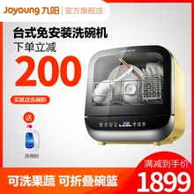 Joyfbung/九zx7免安装全自动家用台式迷你(小)型智能刷碗机