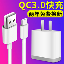适用(小)米18W红米充电器qc3fb120快充zj手机8se充电插头充电头type