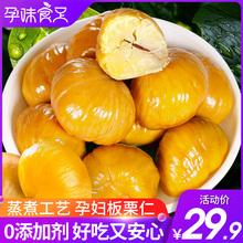 【孕妇fc食-板栗仁dh食足怀孕吃即食甘栗仁熟仁干果特产