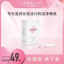 FEMfcE非秘单盒hq式 内置卫生巾姨妈棒卫生条