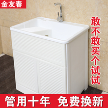 金友春塑fc洗衣柜组合hq家用浴室一体柜洗衣池盆阳台洗衣台槽