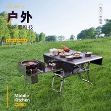 户外移fc厨房便携式ta餐露营野外炊具野营用品车载自驾游装备