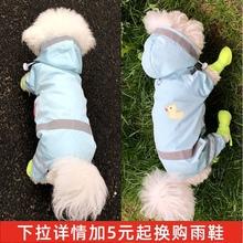 狗狗雨fc泰迪比熊柯zn犬四脚防水全包雨披宠物(小)狗狗雨天衣服