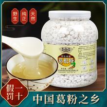 [fdbg]承天府葛根粉4斤5斤天然