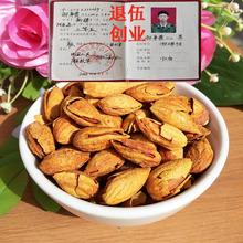 新疆特fd新货手剥桃ou纸皮干果坚果零食袋装500g