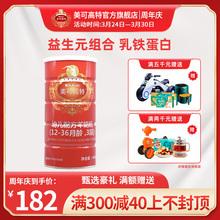 美可高fd1-3周岁ou红罐3段幼儿600g羊奶粉