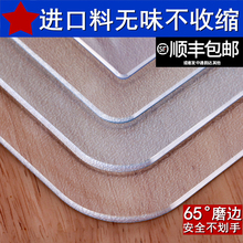 桌面透fdPVC茶几hq塑料玻璃水晶板餐桌垫防水防油防烫免洗