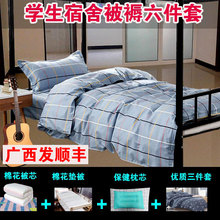 大学生fd舍被褥套装ec 学生上下铺单的床棉絮棉胎棉被芯被子