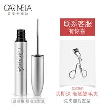 [fdoka]卡梅拉睫毛定型液卷翘透明