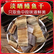渔民自fe淡干货海鲜za工鳗鱼片肉无盐水产品500g