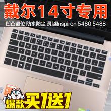 14寸戴尔灵越5000 Ins14-fe15485er5S笔记本电脑凹凸键盘保护