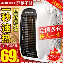 奥克斯取暖器fe3暖风机家as(小)太阳热风机办公室节能省电(小)型