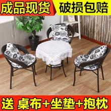三的位fe桌椅休闲椅as的落地新中式2的圆凳户外藤椅简易藤椅