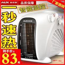 奥克斯冷暖两用取暖器家用台式暖风fe13节能桌as室电热风扇