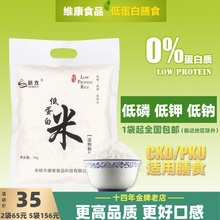肾脏病feKD专用食asU特食麦淀粉米膳孜低磷低钾低蛋白1kg