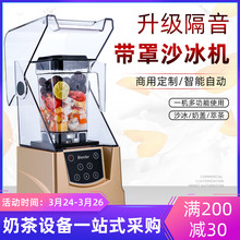 沙冰机fe用奶茶店冰as冰机刨冰机榨汁豆浆搅拌果汁破壁料理机