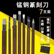 纂刻手fe工具高碳钢ng木雕套装橡皮章石材印章刀木工刀木刻刀