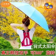 可背式fe阳伞双肩折pu伞帽户外头顶防晒工作钓鱼可以背的雨伞