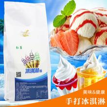 1kgfe冰激凌粉 ab淇淋粉  圣代甜筒可挖球原料包邮