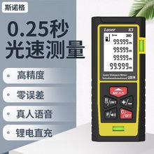 绿光激fe电子尺红外ab测高仪室内外手平方测量尺测量仪