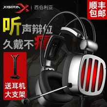 西伯利feS21电脑ab麦电竞耳机头戴式有线游戏耳麦吃鸡听声辩位7.1声道手机专