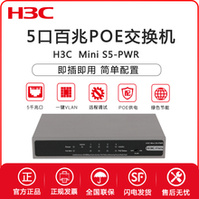 H3Cfe三 Minin5-PWR 5口百兆非网管POE供电57W企业级网络监控