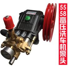 黑猫5fe型55型洗in头商用机头水泵高压洗车泵器清洗机配件总成