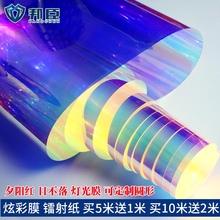 炫彩膜fe彩镭射纸彩ku玻璃贴膜彩虹装饰膜七彩渐变色透明贴纸