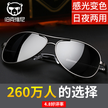 墨镜男fe车专用眼镜ku用变色夜视偏光驾驶镜钓鱼司机潮