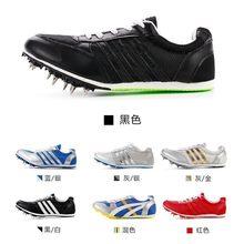 学生钉fe中考专业田ku运动跑步钉鞋男女通用百米跑钉鞋