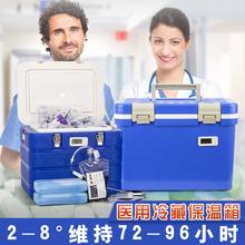 6L赫fe汀专用2-zu苗 胰岛素冷藏箱药品(小)型便携式保冷箱