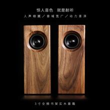 实木复fe简约高保真zu源全频书架音箱HIFI2.0发烧级监听立体声