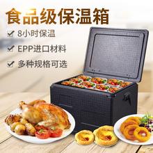 大号食fe级EPP泡zu校食堂外卖箱团膳盒饭箱水产冷链箱
