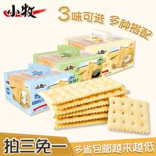 (小)牧奶fe香葱味整箱uo打饼干低糖孕妇碱性零食(小)包装