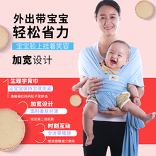 西尔斯fe儿背巾宝宝si背带薄横抱式婴儿背巾 前抱式 初生背带