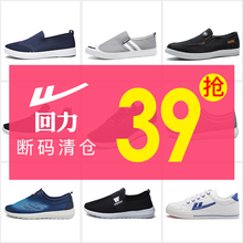 回力男fe帆布鞋男透si男鞋子秋季运动鞋一脚蹬夏季清仓