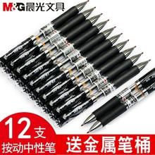 晨光按fe中性笔学生an碳素黑色水性签字笔芯0.5mm按压式k35子弹头圆珠笔墨