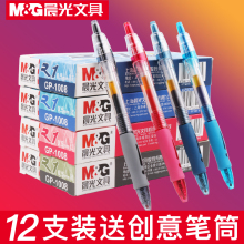 晨光中fe笔笔芯黑0anm黑色碳素签字笔GP-1008按动式学生考试用蓝黑医生处