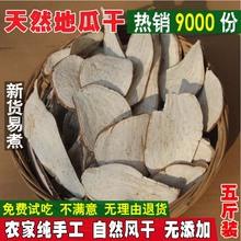 生干 fe芋片番薯干xu制天然片煮粥杂粮生地瓜干5斤装
