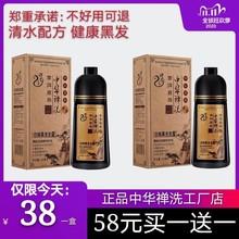 中华禅fe一洗黑正品li草洗发清水天然植物白转黑不伤发染发剂