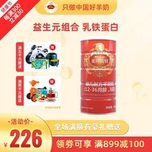 美可高fe1-3周岁ia红罐3段幼儿600g羊奶粉