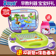 好学宝fe教机0-3iv宝宝婴幼宝宝点读学习机宝贝电脑平板(小)天才
