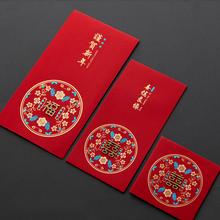 结婚红fe婚礼新年过w8创意喜字利是封牛年红包袋