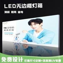 UV软ff卡布灯箱定ha吊顶手机店超薄LED无边框广告布拉布灯箱