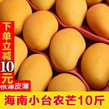 树上熟ff南(小)台新鲜jc0斤整箱包邮(小)鸡蛋芒香芒(小)台农