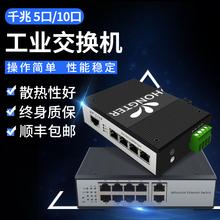 工业级fg络百兆/千kj5口8口10口以太网DIN导轨式网络供电监控非管理型网络