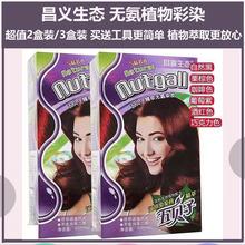 昌义生fg纯五贝子植jm无刺激染发膏黑色不伤发流行色